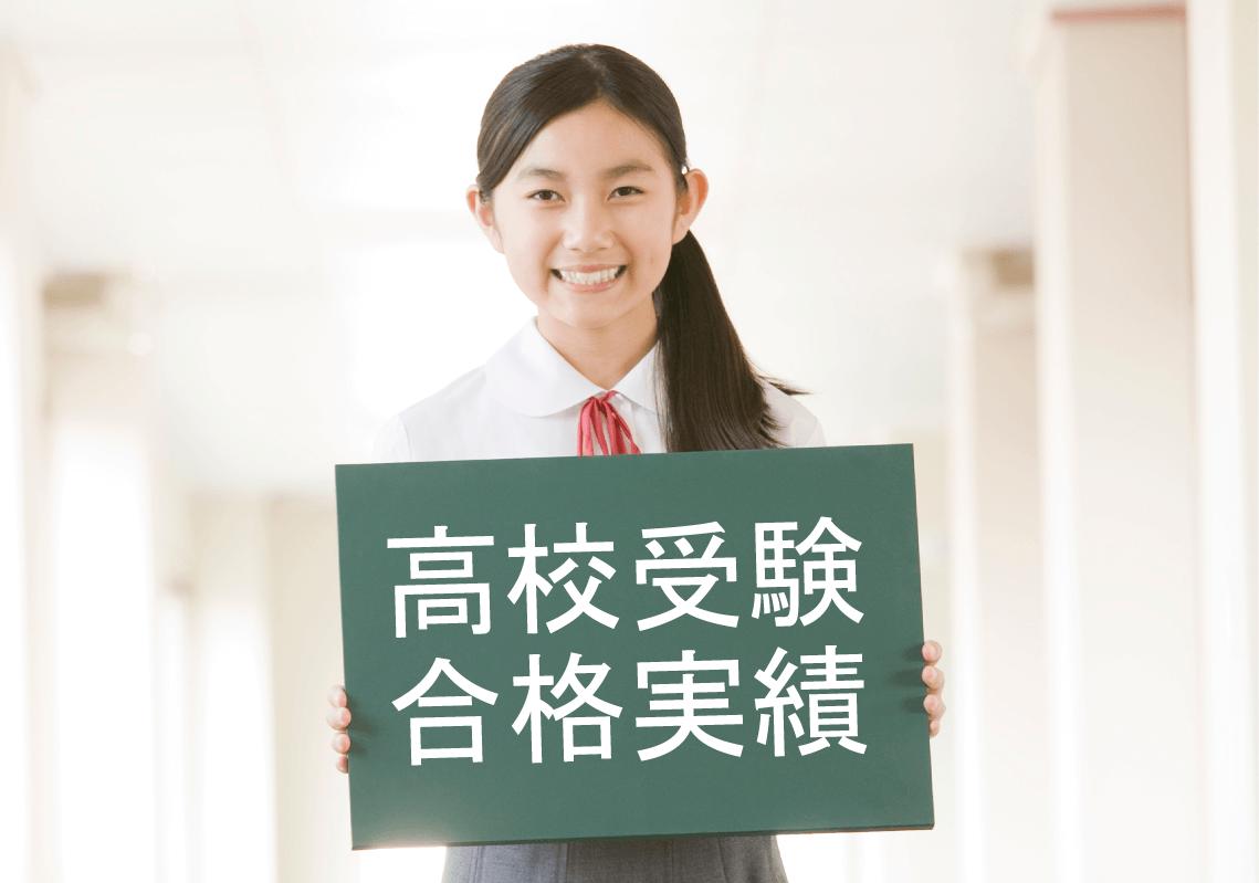 スクールIE倉敷 高校受験合格実績