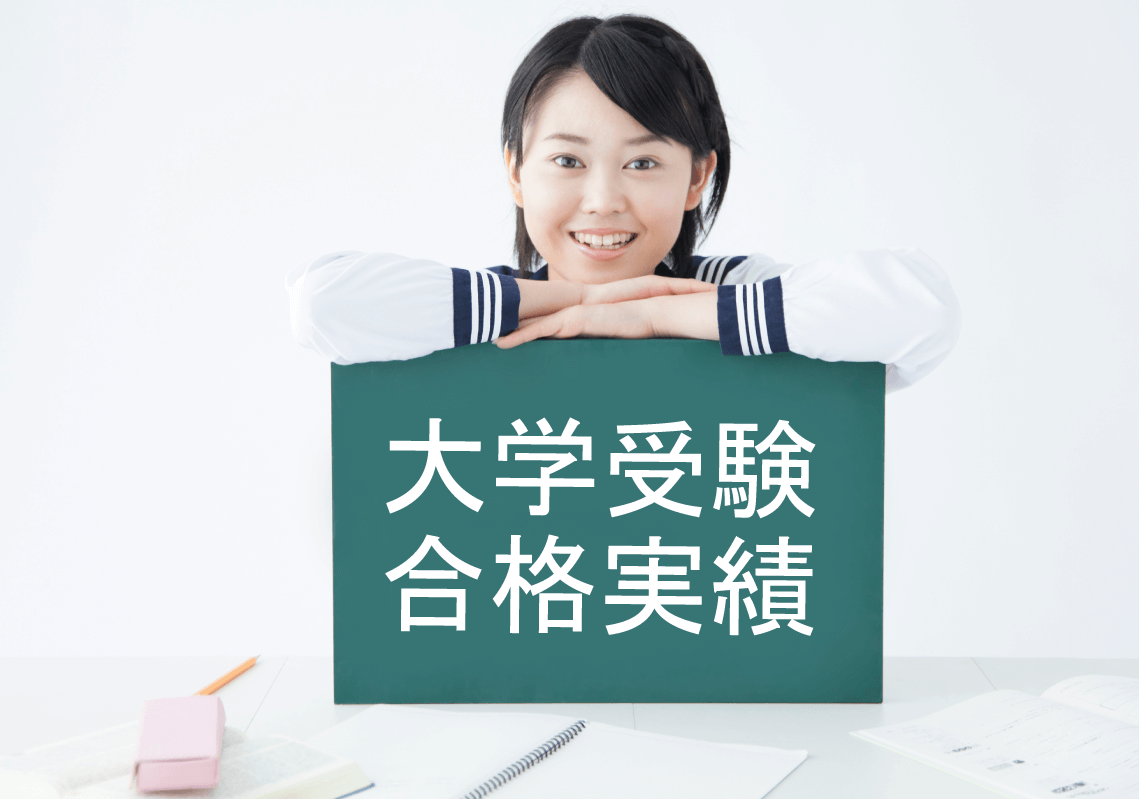 スクールIE倉敷 大学受験合格実績