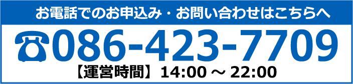スクールIE倉敷笹沖校 お問合せ 086-423-7709