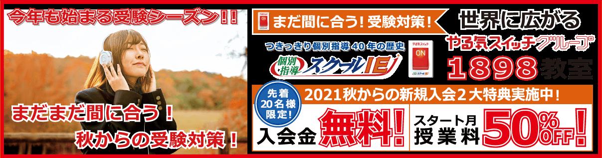 2021年 新規入会生受付中!