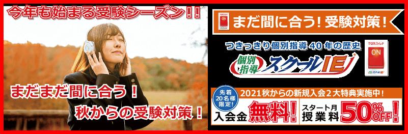 個別指導学習塾 スクールIE 2021年 新規入会生受付中!